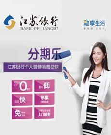 江苏银行融享贷