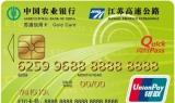 苏通ETC信用卡