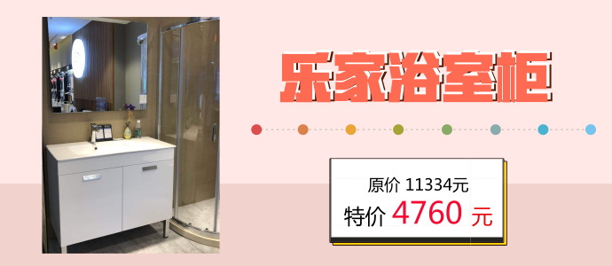 乐家浴室柜.jpg