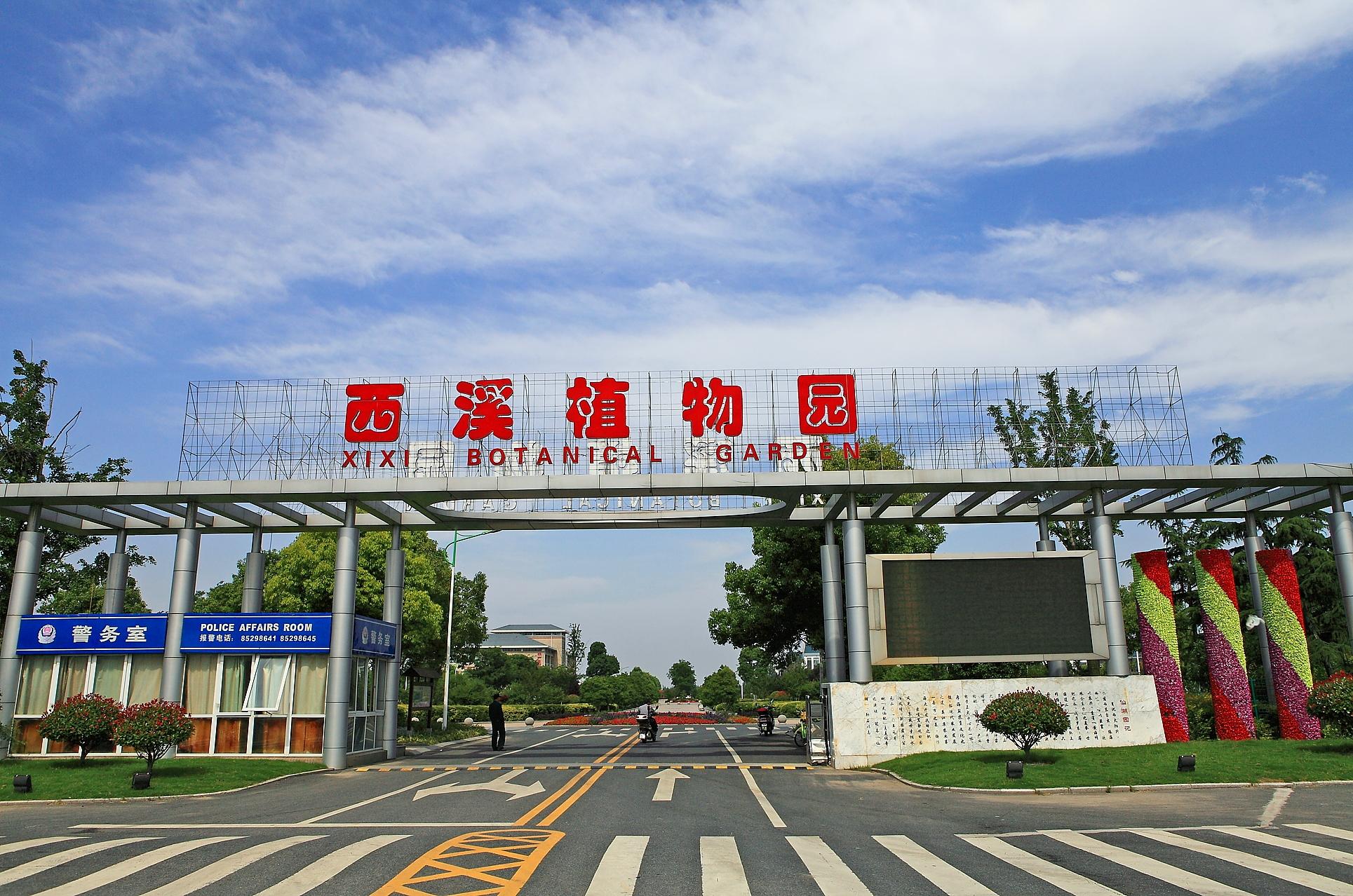 10东台市仙湖现代农业示范园(西溪植物园)IMG_0956.JPG