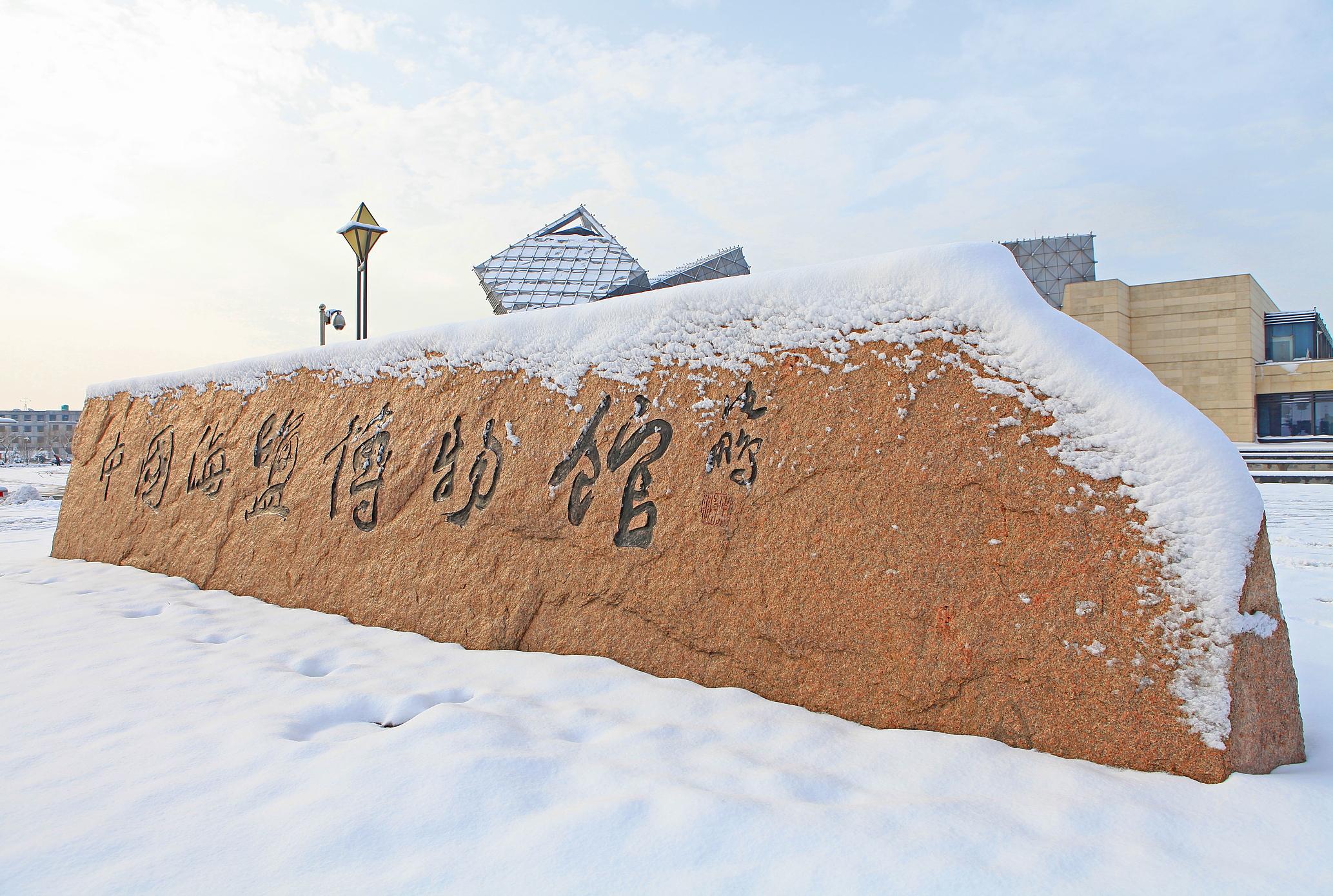 42中国海盐博物馆雪景IMG_7349.JPG