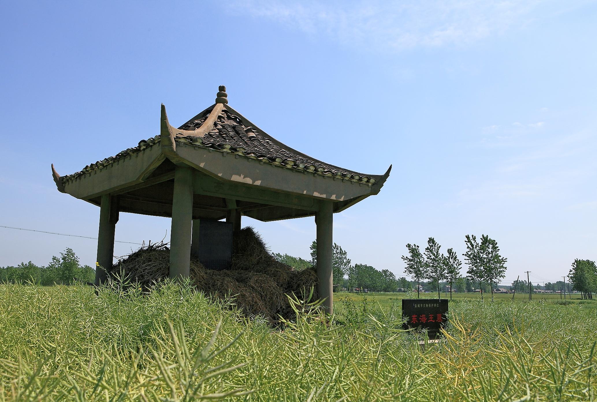 67晋东海王墓IMG_9816.JPG