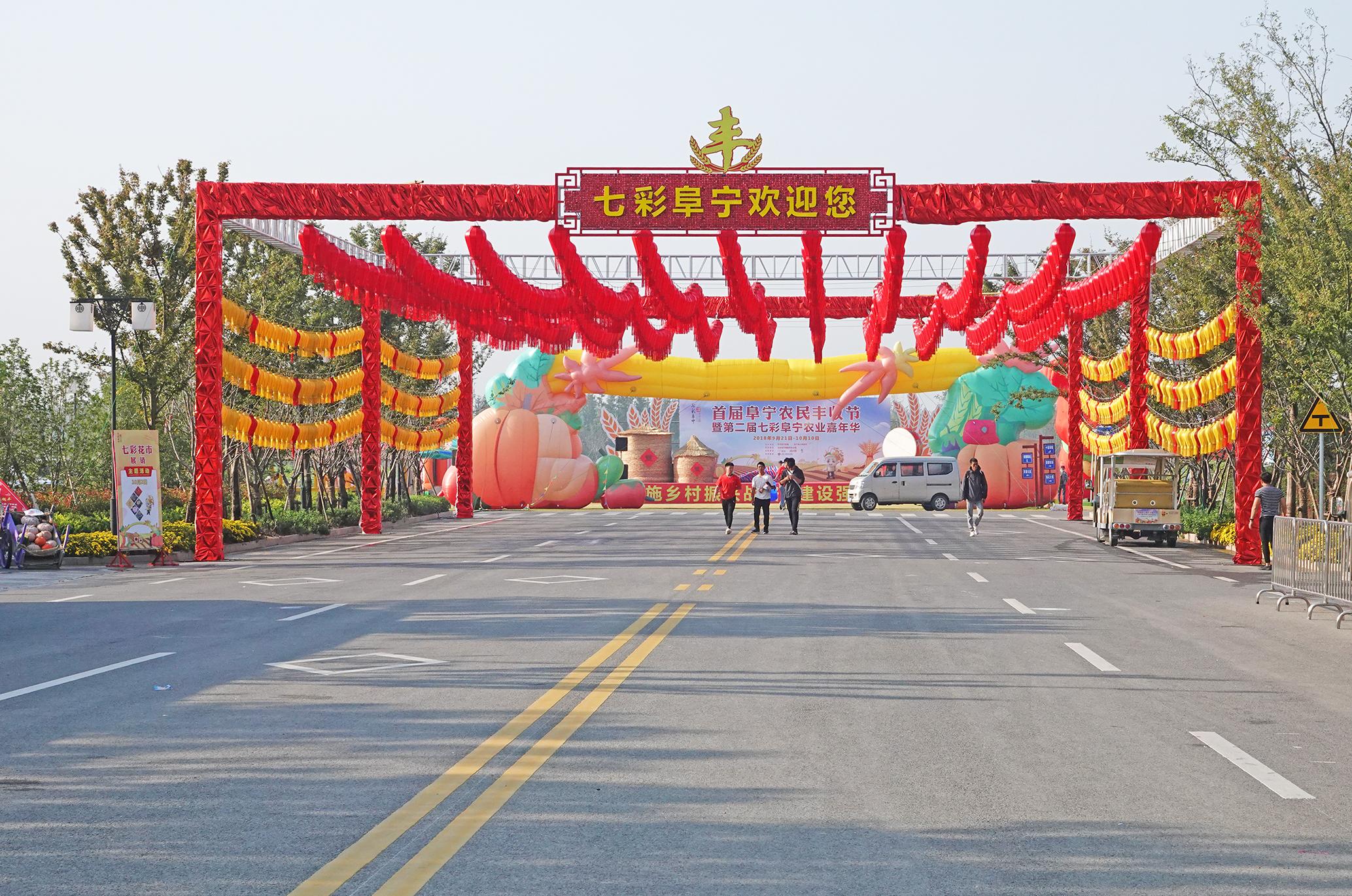 81盐城七彩阜宁农业公园DSC01148.jpg
