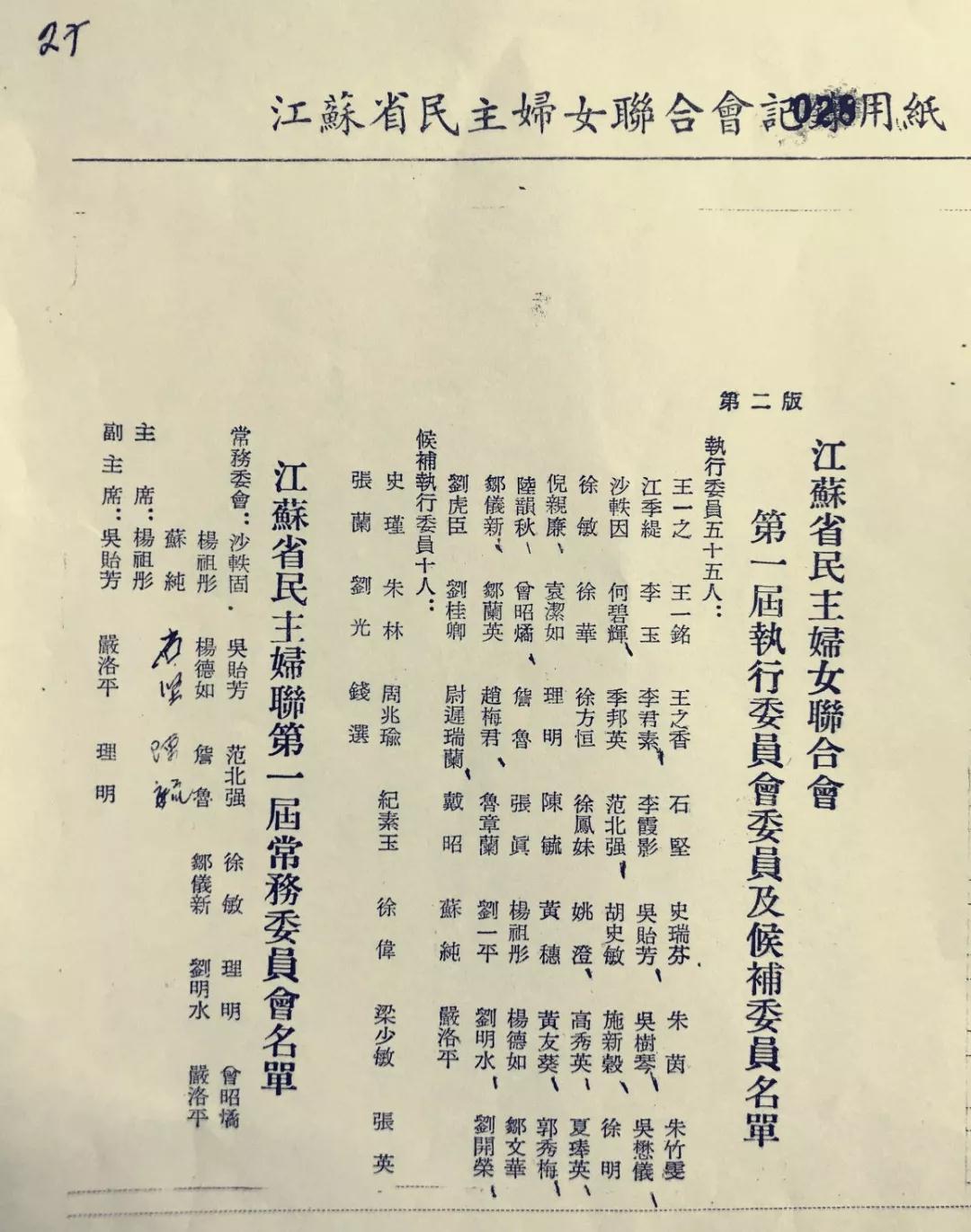 【喜迎江苏妇女十三大】江苏省妇女一次代表大会的召开与江苏省民主妇联的成立