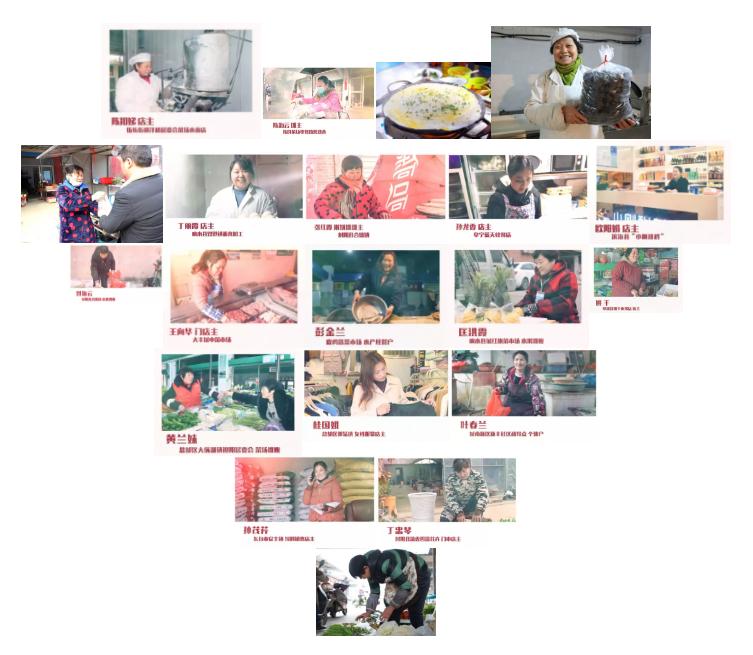 """""""身边十行自强百星""""巾帼典型故事展播(一)——快餐和食品加工,农贸和小商品零..."""