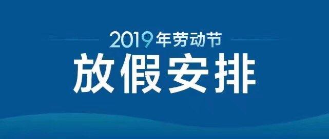 国务院办公厅关于调整 2019年劳动节假期安排的通知