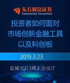 东方财富证券全国实盘炒股大赛
